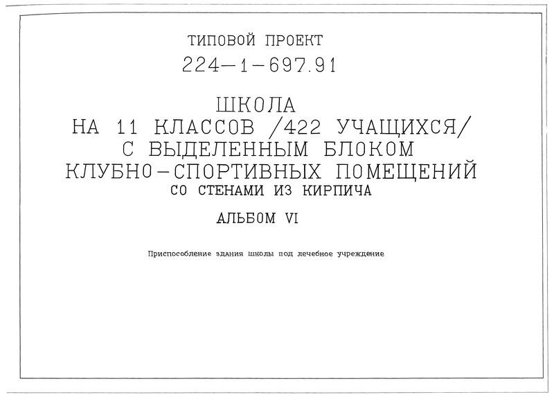 Типовой проект 224-1-697.91 Альбом VI. Приспособление здания школы под лечебное учреждение