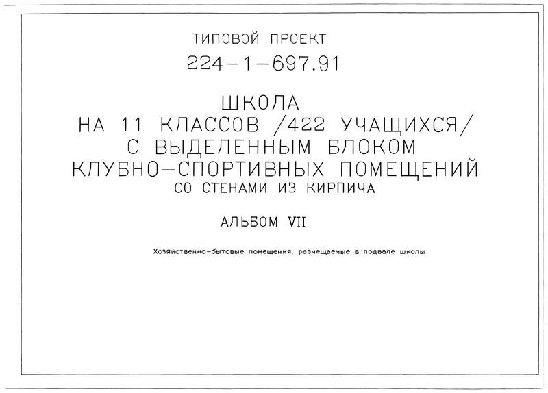 Типовой проект 224-1-697.91 Альбом VII. Хозяйственно-бытовые помещения, размещаемые в подвале школы