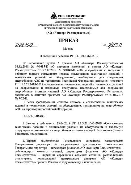 РГ 1.1.3.21.1562-2019 Согласование технических заданий и технических условий на оборудование и кабельную продукцию, применяемые на энергоблоках атомных станций. Регламент