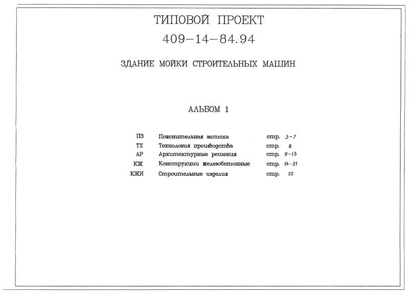 Типовой проект 409-14-84.94 Альбом 1. Пояснительная записка. Технология производства. Архитектурные решения. Конструкции железобетонные. Строительные изделия