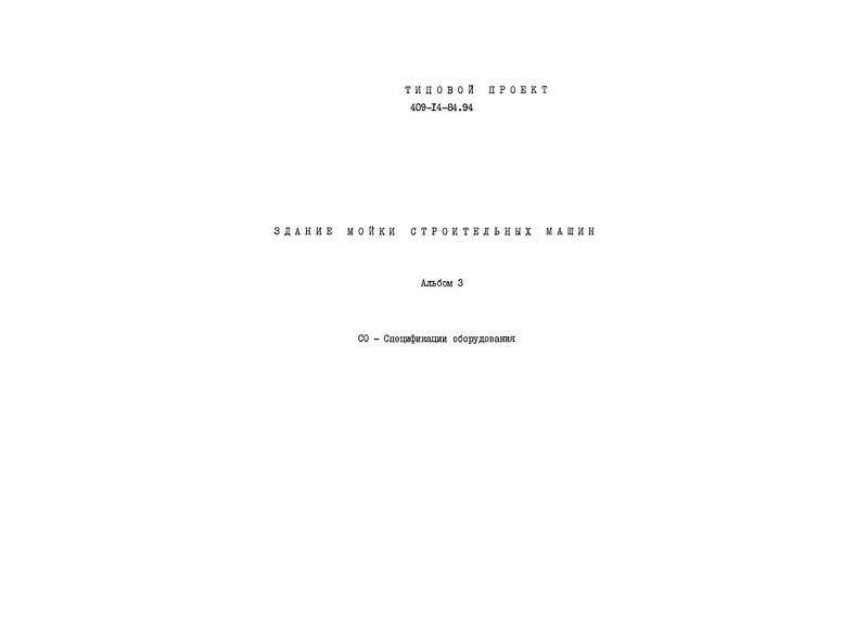Типовой проект 409-14-84.94 Альбом 3. Спецификации оборудования