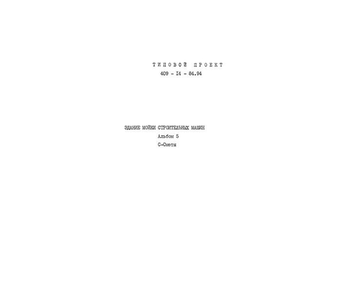 Типовой проект 409-14-84.94 Альбом 5. Сметы