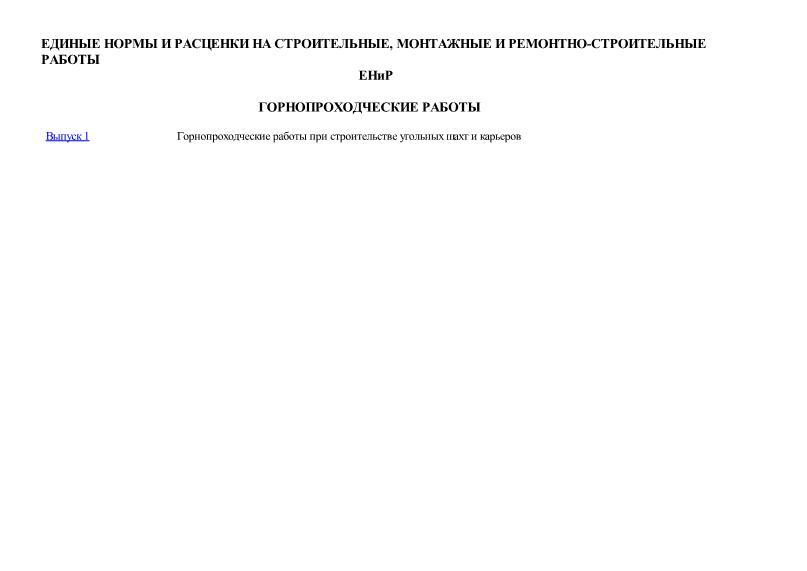 ЕНиР Сборник 36 Горнопроходческие работы
