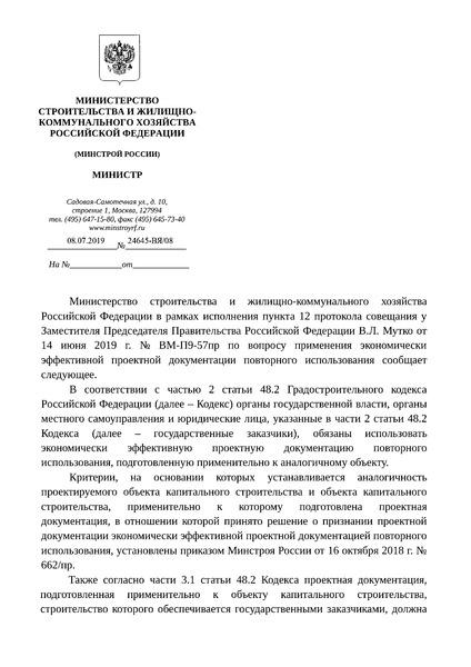 Письмо 24645-ВЯ/08 О применении экономически эффективной проектной документации повторного использования