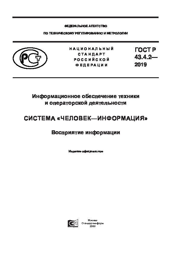 ГОСТ Р 43.4.2-2019 Информационное обеспечение техники и операторской деятельности. Система «человек-информация». Восприятие информации