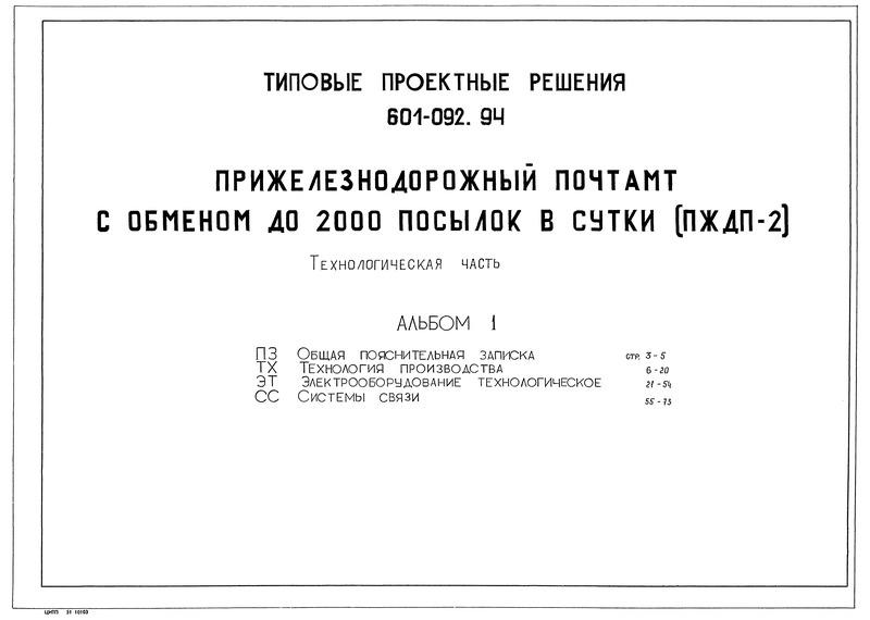 Типовые проектные решения 601-092.94 Альбом 1. Общая пояснительная записка. Технология производства. Электрооборудование технологическое. Системы связи