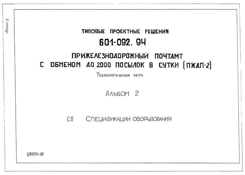 Типовые проектные решения 601-092.94 Альбом 2. Спецификации оборудования