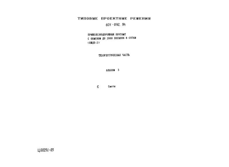 Типовые проектные решения 601-092.94 Альбом 3. Сметы