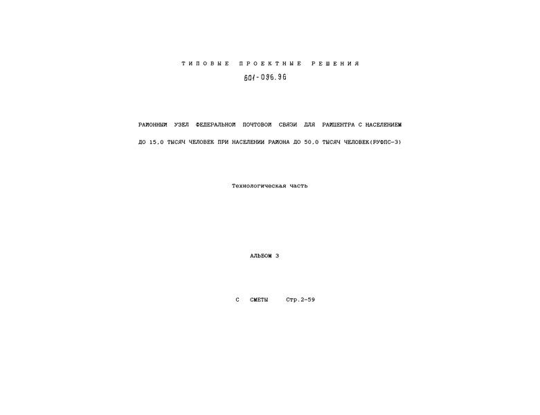 Типовые проектные решения 601-096.96 Альбом 3. Сметы
