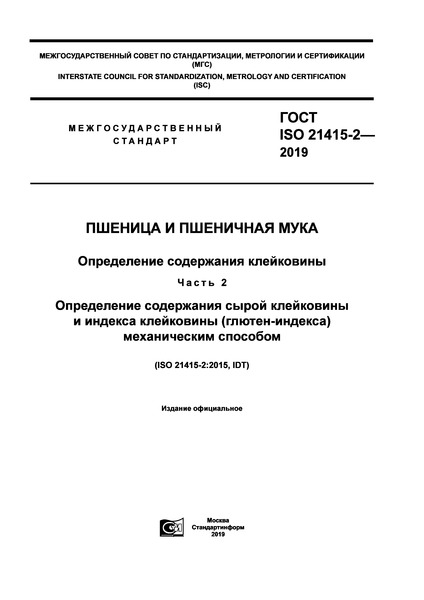 ГОСТ ISO 21415-2-2019 Пшеница и пшеничная мука. Определение содержания клейковины. Часть 2. Определение содержания сырой клейковины и индекса клейковины (глютен-индекса) механическим способом