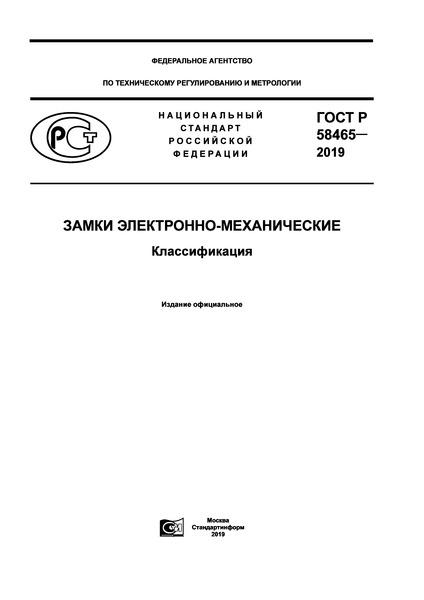 ГОСТ Р 58465-2019 Замки электронно-механические. Классификация