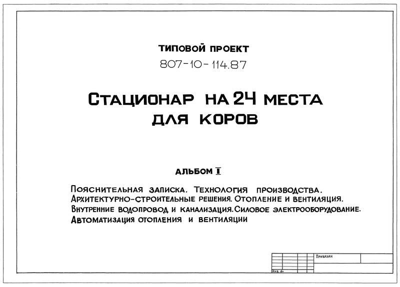 Типовой проект 807-10-114.87 Альбом I. Пояснительная записка. Технология производства. Архитектурно-строительные решения. Отопление и вентиляция. Внутренние водопровод и канализация. Силовое электрооборудование. Автоматизация отопления и вентиляции
