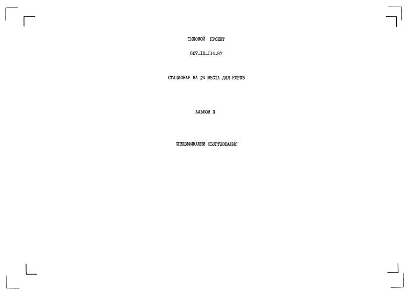Типовой проект 807-10-114.87 Альбом II. Спецификации оборудования