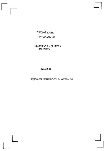 Типовой проект 807-10-114.87 Альбом III. Ведомость потребности в материалах