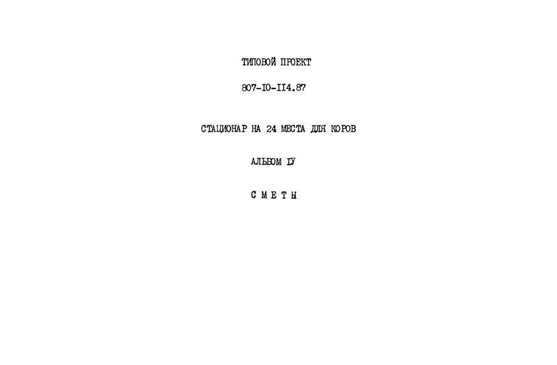 Типовой проект 807-10-114.87 Альбом IV. Сметы