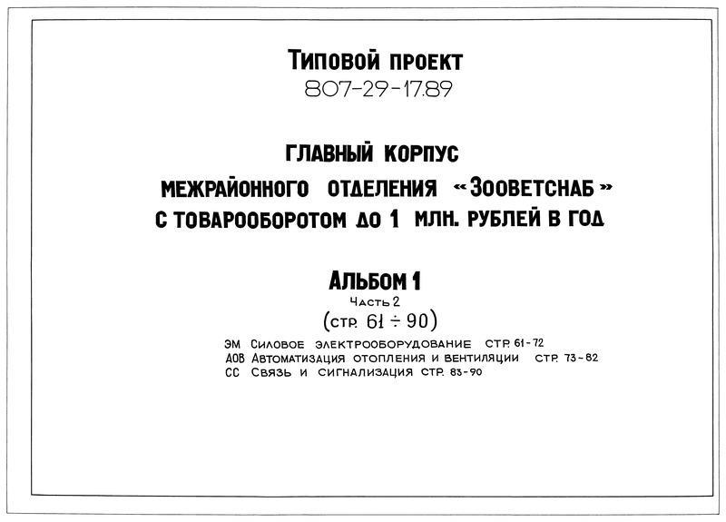 Типовой проект 807-29-17.89 Альбом 1. Часть 2. Силовое электрооборудование. Автоматизация отопления и вентиляции. Связь и сигнализация