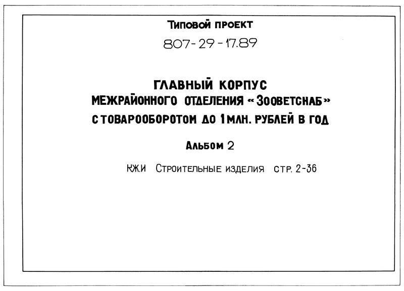 Типовой проект 807-29-17.89 Альбом 2. Строительные изделия