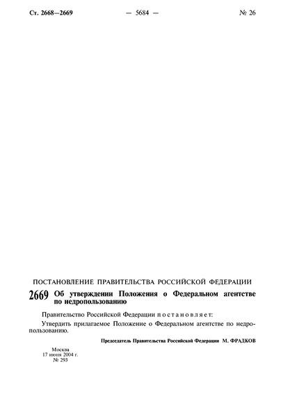 Постановление 293 Положение о Федеральном агентстве по недропользованию
