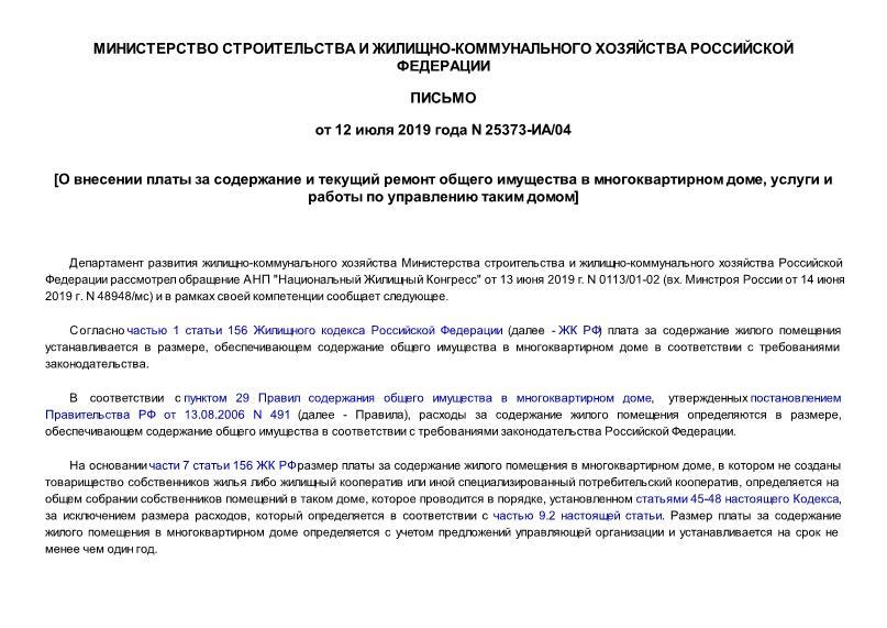 Письмо 25373-ИА/04 О невозможности в одностороннем порядке изменять порядок определения размера платы за содержание жилого помещения, определенный в соответствии с заключенным договором управления многоквартирным домом