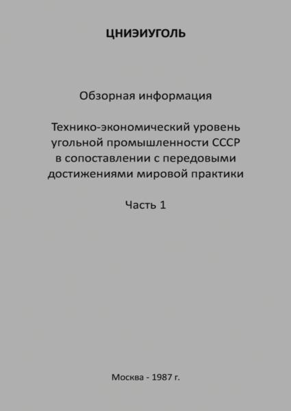 Технико-экономический уровень угольной промышленности СССР в сопоставлении с передовыми достижениями мировой практики. Часть 1