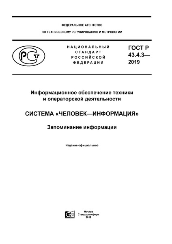ГОСТ Р 43.4.3-2019 Информационное обеспечение техники и операторской деятельности. Система «человек-информация». Запоминание информации