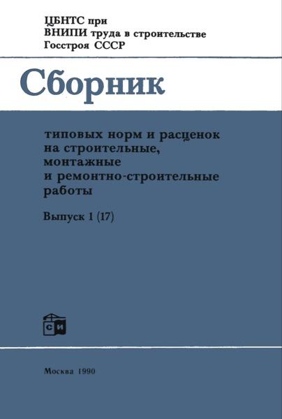 Выпуск 1(17) Сборник типовых норм и расценок на строительные, монтажные и ремонтно-строительные работы