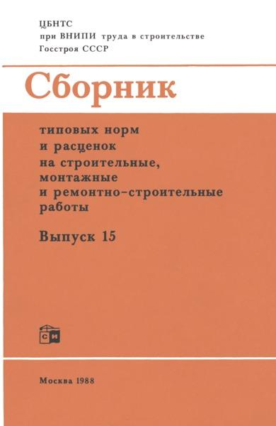 Выпуск 15 Сборник типовых норм и расценок на строительные, монтажные и ремонтно-строительные работы