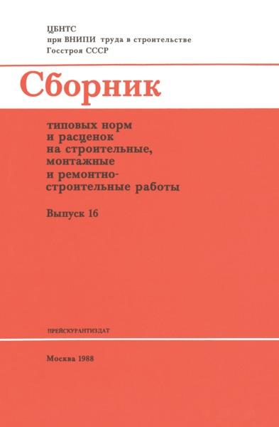 Выпуск 16 Сборник типовых норм и расценок на строительные, монтажные и ремонтно-строительные работы