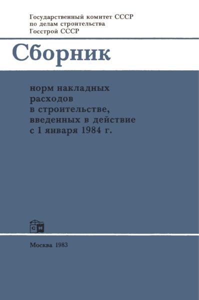 Сборник норм накладных расходов в строительстве, введеных в действие с 1 января 1984 г.