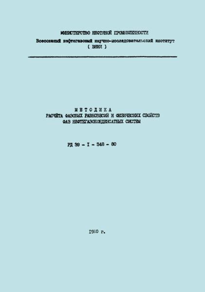 РД 39-1-348-80 Методика расчета фазовых равновесий и физических свойств фаз нефтегазоконденсатных систем