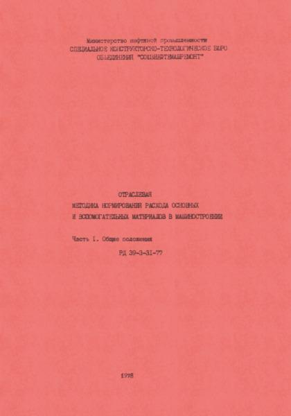 РД 39-3-31-77 Отраслевая методика нормирования расхода основных и вспомогательных материалов в машиностроении. Часть 1. Общие положения