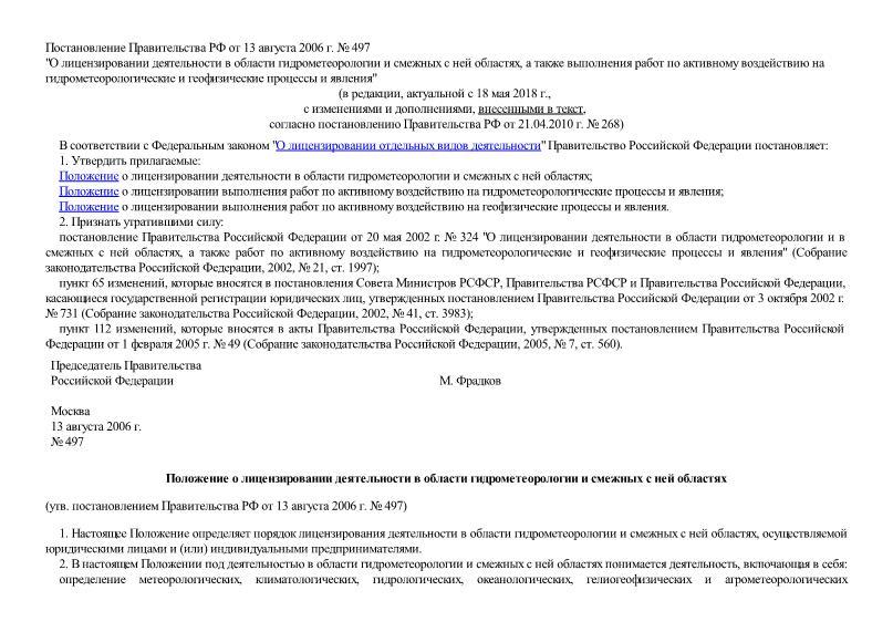 Постановление 497 О лицензировании деятельности в области гидрометеорологии и смежных с ней областях, а также выполнения работ по активному воздействию на гидрометеорологические и геофизические процессы и явления