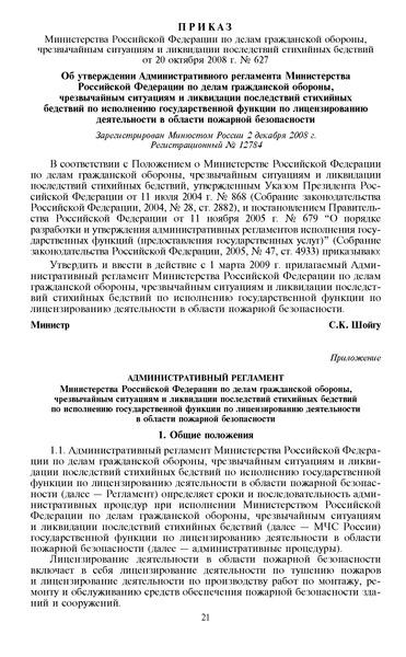 Административный регламент Министерства Российской Федерации по делам гражданской обороны, чрезвычайным ситуациям и ликвидации последствий стихийных бедствий по исполнению государственной функции по лицензированию деятельности в области пожарной безопасности