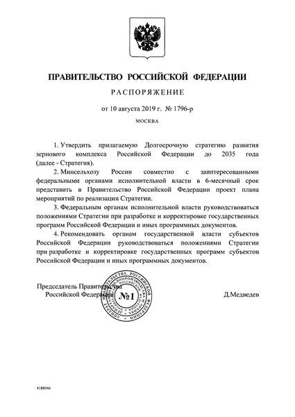 Долгосрочная стратегия развития зернового комплекса Российской Федерации до 2035 года