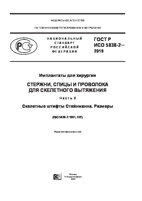 ГОСТ Р ИСО 5838-2-2019 Имплантаты для хирургии. Стержни, спицы и проволока для скелетного вытяжения. Часть 2. Скелетные штифты Стейнманна. Размеры