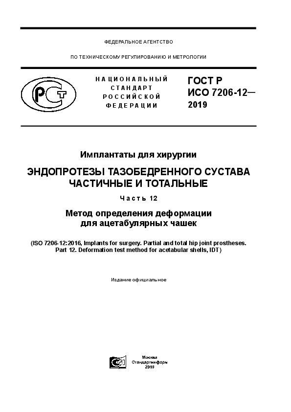 ГОСТ Р ИСО 7206-12-2019 Имплантаты для хирургии. Эндопротезы тазобедренного сустава частичные и тотальные. Часть 12. Метод определения деформации для ацетабулярных чашек