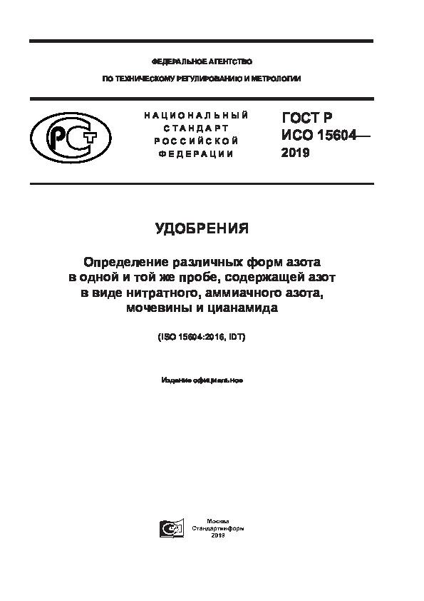 ГОСТ Р ИСО 15604-2019 Удобрения. Определение различных форм азота в одной и той же пробе, содержащей азот в виде нитратного, аммиачного азота, мочевины и цианамида