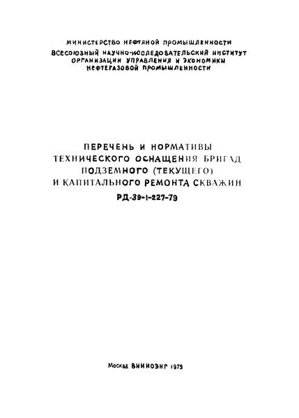 РД 39-1-227-79 Перечень и нормативы технического оснащения бригад подземного (текущего) и капитального ремонта скважин