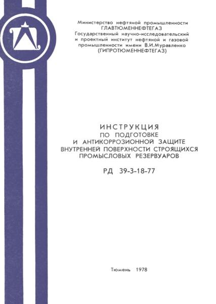 РД 39-3-18-77 Инструкция по подготовке и антикоррозионной защите внутренней поверхности строящихся промысловых резервуаров