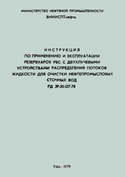 РД 39-30-127-78 Инструкция по применению и эксплуатации резервуаров РВС с двухлучевыми устройствами распределения потоков жидкости для очистки нефтепромысловых сточных вод