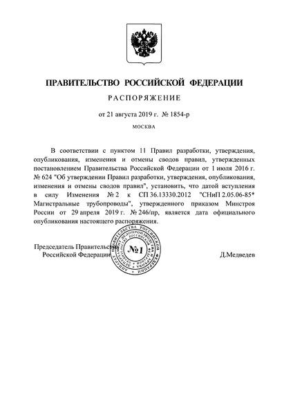 Распоряжение 1854-р О вступлении в силу Изменения № 2 к СП 36.13330.2012