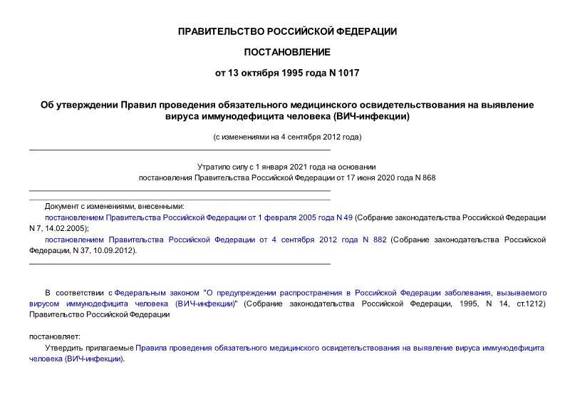 Правила проведения обязательного медицинского освидетельствования на выявление вируса иммунодефицита человека (ВИЧ-инфекции)