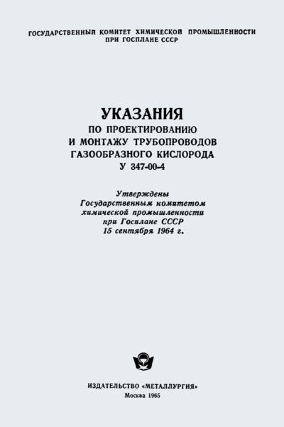 У 347-00-4 Указания по проектированию и монтажу трубопроводов газообразного кислорода
