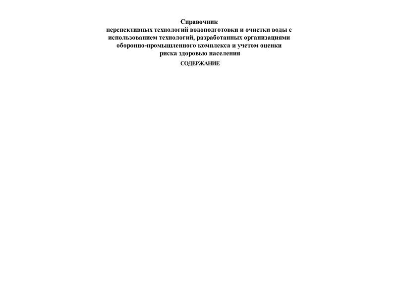 Справочник перспективных технологий водоподготовки и очистки воды с использованием технологий, разработанных организациями оборонно-промышленного комплекса и учетом оценки риска здоровью населения