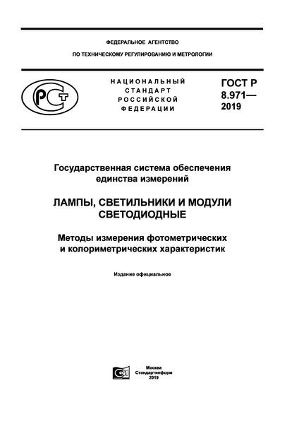 ГОСТ Р 8.971-2019 Государственная система обеспечения единства измерений. Лампы, светильники и модули светодиодные. Методы измерения фотометрических и колориметрических характеристик