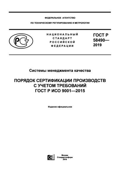 ГОСТ Р 58490-2019 Системы менеджмента качества. Порядок сертификации производств с учетом требований ГОСТ Р ИСО 9001-2015