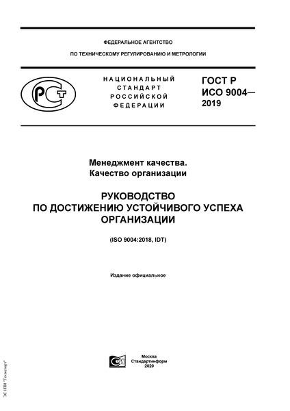 ГОСТ Р ИСО 9004-2019 Менеджмент качества. Качество организации. Руководство по достижению устойчивого успеха организации