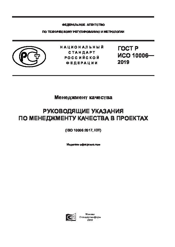ГОСТ Р ИСО 10006-2019 Менеджмент качества. Руководящие указания по менеджменту качества в проектах