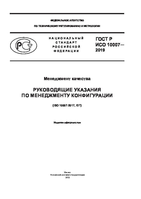 ГОСТ Р ИСО 10007-2019 Менеджмент качества. Руководящие указания по менеджменту конфигурации