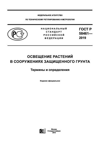ГОСТ Р 58461-2019 Освещение растений в сооружениях защищенного грунта. Термины и определения
